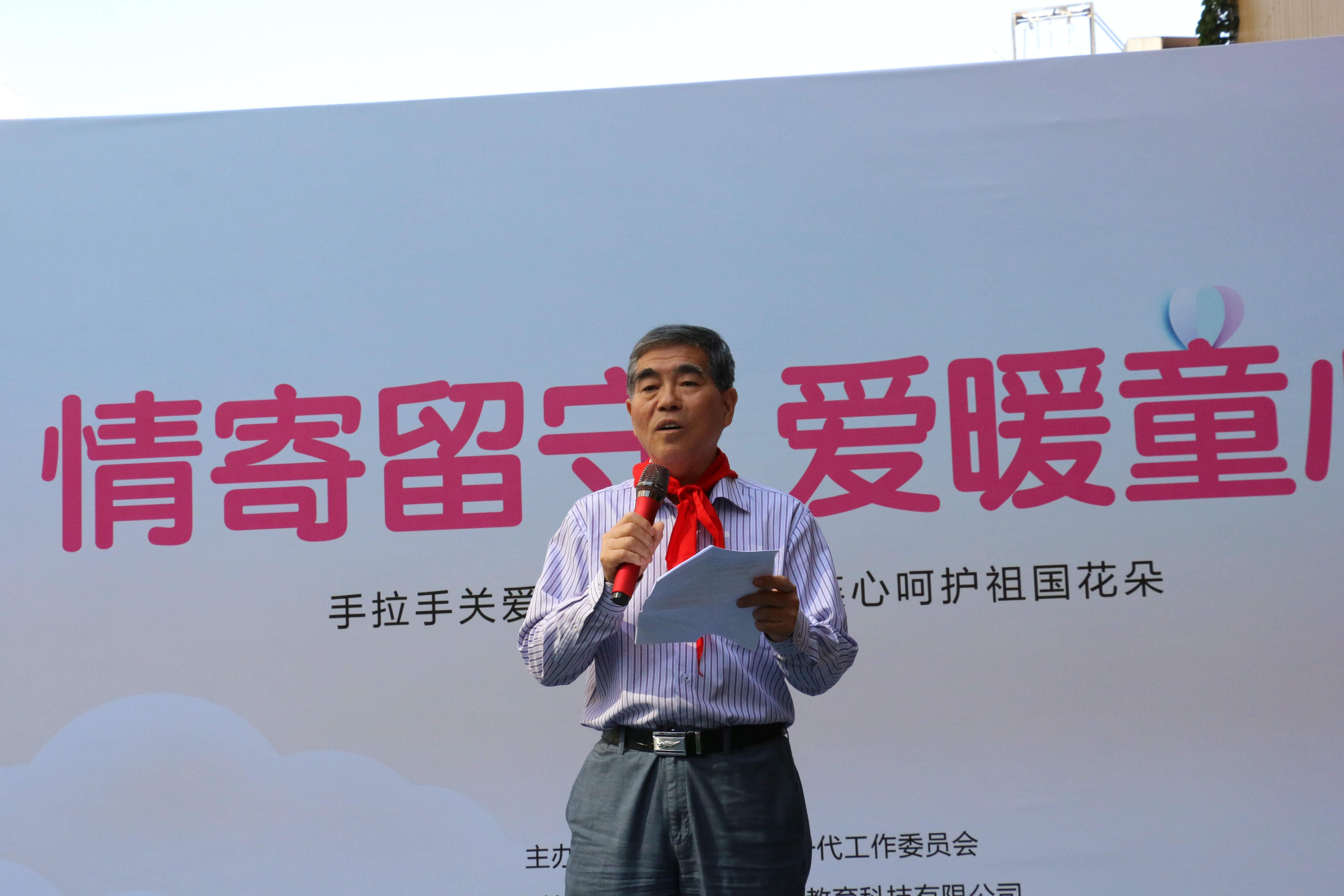吕明凯代表省关工委致词.JPG